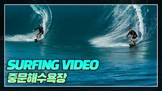 제주서핑 SURFING VIDEO 중문해수욕장 날이 밝…