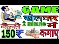 How To Earn 150 rupee in playing game under 2 minute in android phone