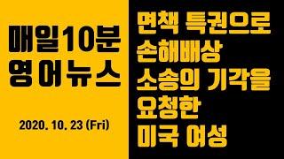 [매일10분 영어뉴스] 면책특권으로 교통사고 손해배상 …