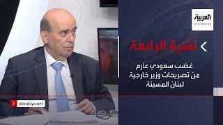نشرة الرابعة كاملة | غضب سعودي عارم من تصريحات وزير خارجية لبنان المسيئة