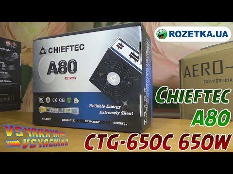Chieftec CTG-650C