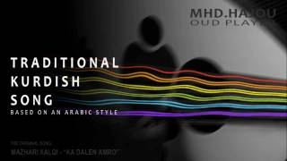 Oriental Oud, Kurdish melody, Ka Dalen Amro , قدك المياس , Mohamad HAJOU, محمدهاجو
