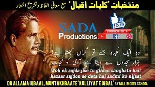 Woh ek sajda jise tu giraan samjhata hai! || Dr Allama Iqbal || Sada Productions