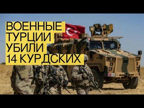 Военные Турции убили 14курдских повстанцев насеверо-западе Сирии