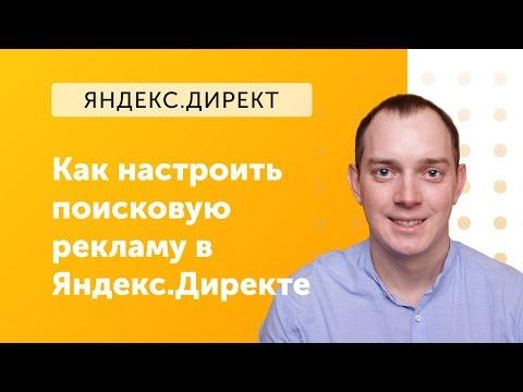 eLama: Как настроить поисковую рекламу в Яндекс.Директе от 29.08.2018