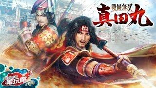 與日本NHK 大河劇合作的「戰國無雙真田丸」是以「戰國無雙」系列為基礎...