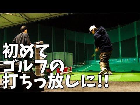 【VLOG】nobuと初めてゴルフの打ちっ放しに!!