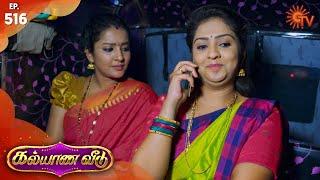 Kalyana Veedu - Episode 516   21st December 2019   Sun TV Serial   Tamil Serial