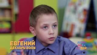 Євген Б., народився в грудні 2008 р.