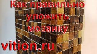 Укладка мозаики Правильная укладка.(, 2017-05-12T18:25:34.000Z)