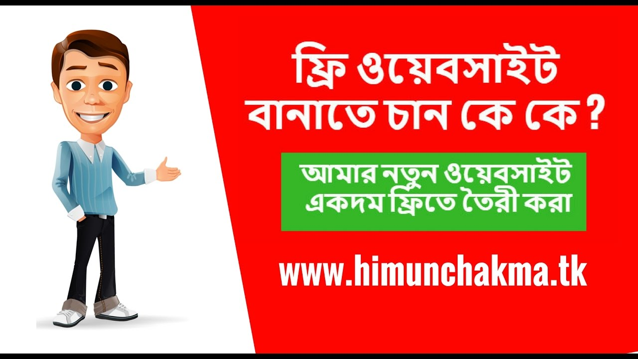How To Create A Website For Free Bangla Tutorial 2017 | Himun Chakma
