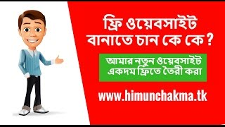 How To Create A Website For Free Bangla Tutorial 2017   Himun Chakma