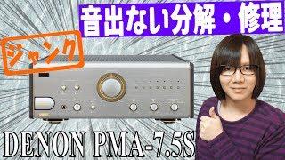 【修理】DENON PMA-7.5S プリメインアンプ分解&修理方法・手順【ジャンク】 thumbnail