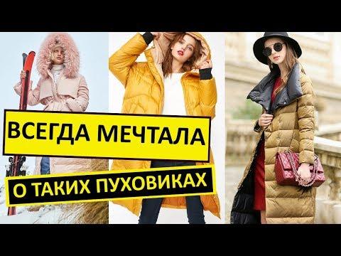 Очень Модные Пуховики с Aliexpress. Зима 2019-2020. Зимние Куртки с Алиэкспресс