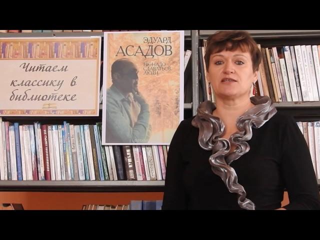 Изображение предпросмотра прочтения – ЛарисаКолчанова читает произведение «Трусиха» Э.А.Асадова