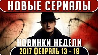 Новые сериалы: Зима 2017 (Февраль 13– 19) Выход новых сериалов 2017 #Кино