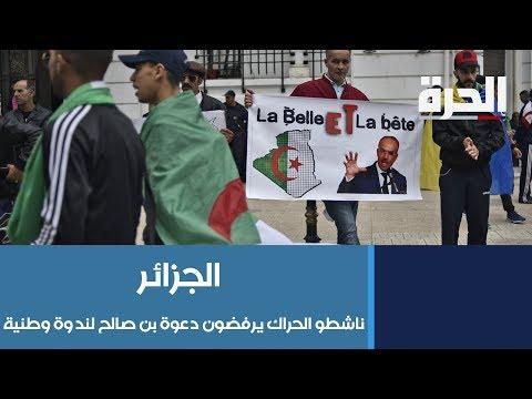 #الجزائر - ناشطو الحراك يرفضون دعوة بن صالح لندوة وطنية