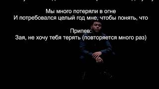 The Weeknd - Lost in the Fire (перевод на русский)
