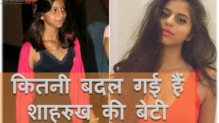 Shahrukh Khan Daughter Suhana | Bollywood Star Kids | YRY18 | Hindi