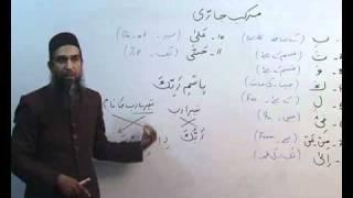 Arabi Grammar Lecture 17 Part 01  عربی  گرامر کلاسس