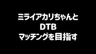 【ナイショのゲリラ生放送】
