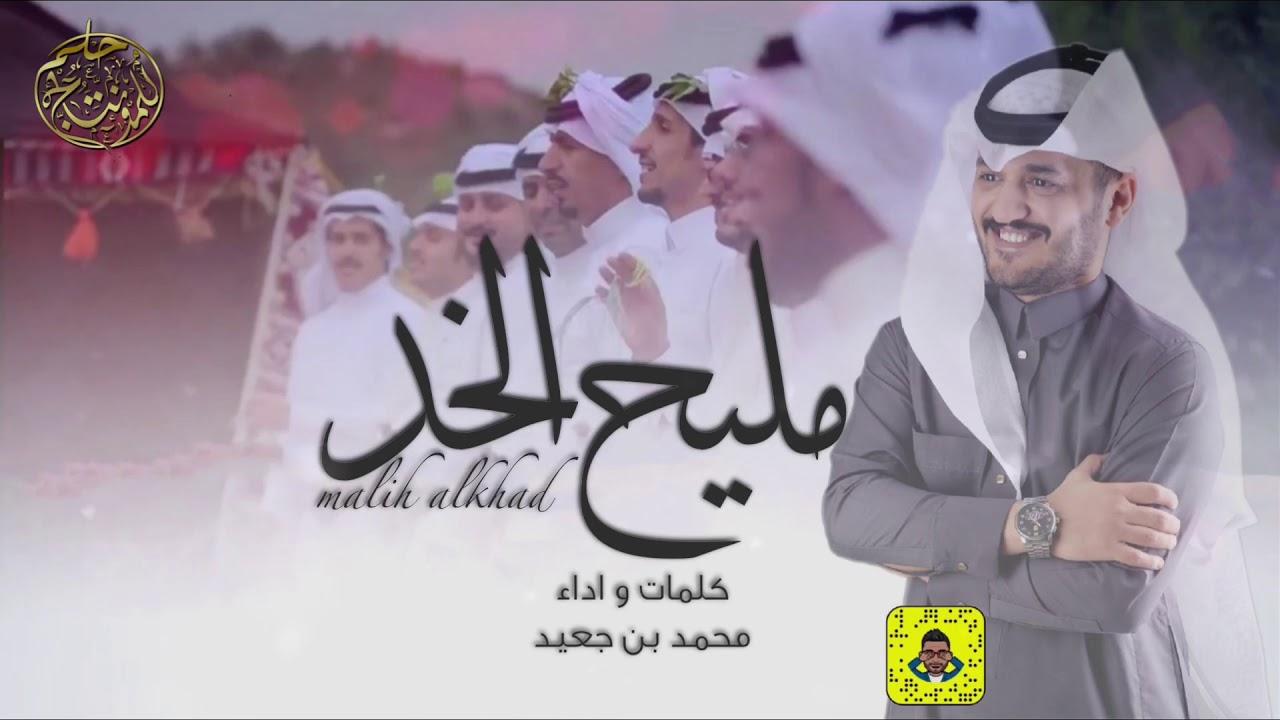 خطوة جنوبية مليح الخد كلمات واداء محمد بن جعيد