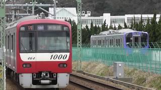 京急新1000形と阿武隈急行AB900系