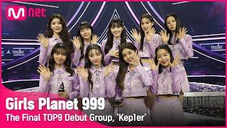 [Girls Planet 999] 최종회 TOP9 데뷔조 'Kep1er'#GirlsPlanet999