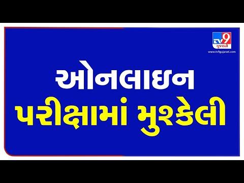 Students face server error during online examination of Gujarat University on day 2 | TV9News