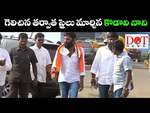 Kodali Nani Changed His Style After Winning Elections | YSRCP | Dot News