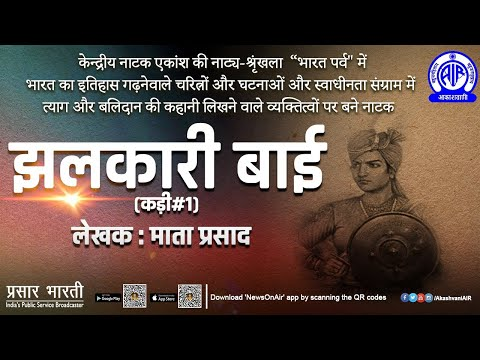 Radio Play - JHALKARI BAI by Mata Prasad | Episode - 1