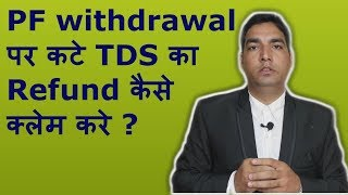 How to claim Refund on TDS of PF withdrawal | PF TDS refund process 2020