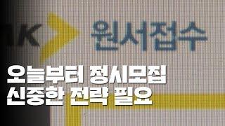 """오늘부터 정시모집...""""무조건 하향지원 삼가해야"""" / YTN"""