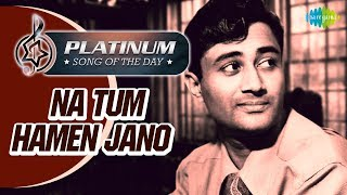Platinum Song Of The Day Na Tum Hamein Jano ना तुम हमें जानो 14th Oct Hemant Kumar