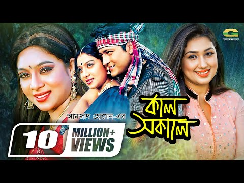 Kal Sokale | HD1080p | Ferdous Ahmed | Shabnur | Apu Biswas | Hit Bangla Movie