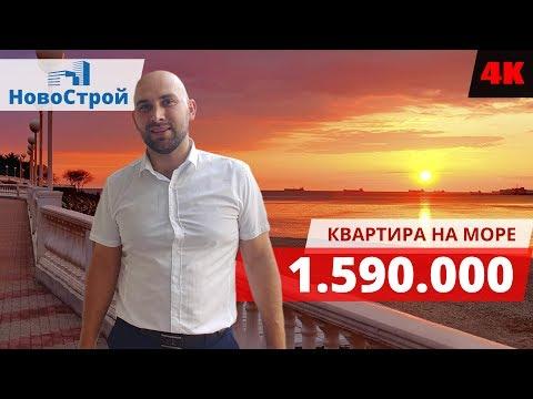 Можно ли купить КВАРТИРУ в Геленджике от 1,5 до 2 млн.? || Самая недорогая недвижимость у моря