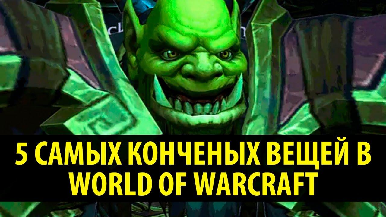 5 Самых Конченых Вещей в World of Warcraft