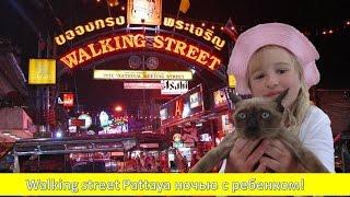 ВОЛКИН СТРИТ НОЧЬЮ, ИДЕМ С ДЕТЬМИ | WALKING STREET PATTAYA