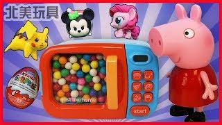 粉紅豬小妹玩微波爐玩具泡泡糖變出出奇蛋! 北美玩具