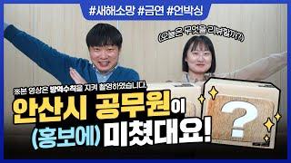 [안산시 유튜브]#내과내홍 #상록수보건소