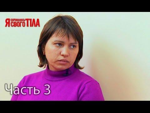 я стесняюсь своего тела 5 сезон 1 серия на русском языке