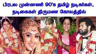 பிரபல முன்னணி 90's தமிழ் நடிகர்கள் மற்றும் நடிகைகள் திருமண கோலத்தில் | Cinerockz