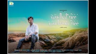MUDHAL NEE MUDIVUM NEE    Tamil Album song 2018    TAMILAWRANCE    SUGAM VIVEK    MEERA   