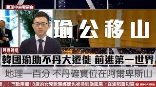 【央視一分鐘】韓流發威! 韓國瑜助不丹遷徙至第一世界|眼球中央電視台
