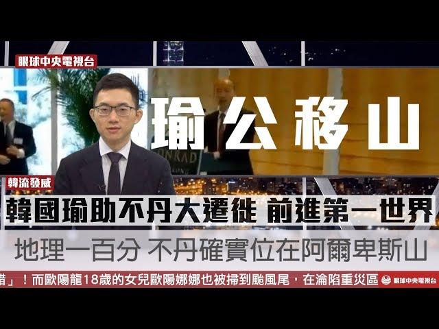 【央視一分鐘】韓流發威! 韓國瑜助不丹遷徙至第一世界 眼球中央電視台