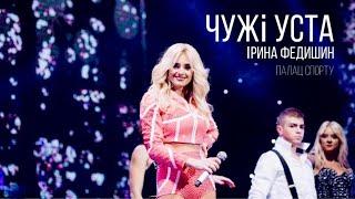 Ірина Федишин  Чужі уста \\ LIVE (концертне шоу \