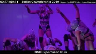 Zodiac 2019 1  «EXODIVS S S », г Нижний Новгород