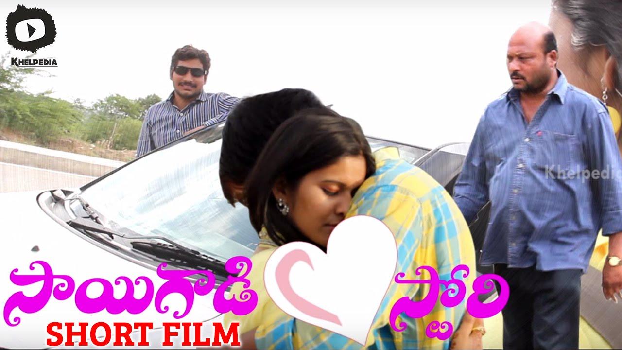 Sai gadi love story latest telugu short film 2015 varikuppala mahesh shivaratri srinu youtube