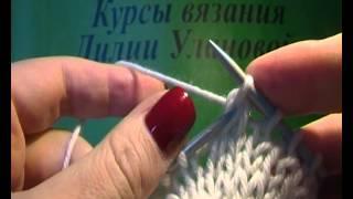 Две петли провязать вместе лицевой скрещенной(Сайт http://lulanova.ru Бесплатные курсы вязания для начинающих. Приемы вязания спицами можно посмотреть на страни..., 2012-03-14T12:06:07.000Z)
