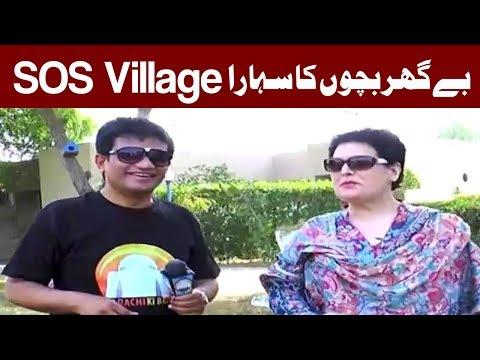Karachi Ki Baat - SOS Village Special - 28 October 2017 | Aaj News